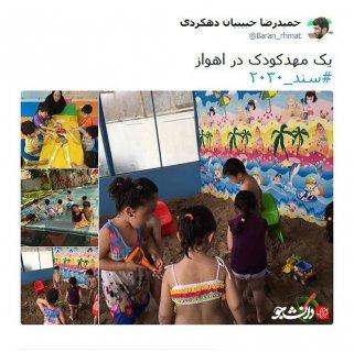 توئیت گرام کودکان نیمه برهنه در یکی از مهدکودکهای اهواز اجرای 2030 در سایه غفلت برخی مسئولین(نشر دهید)