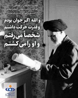 سالگرد صدور فتوای حضرت امام خمینی(ره) در مورد سلمان رشدی